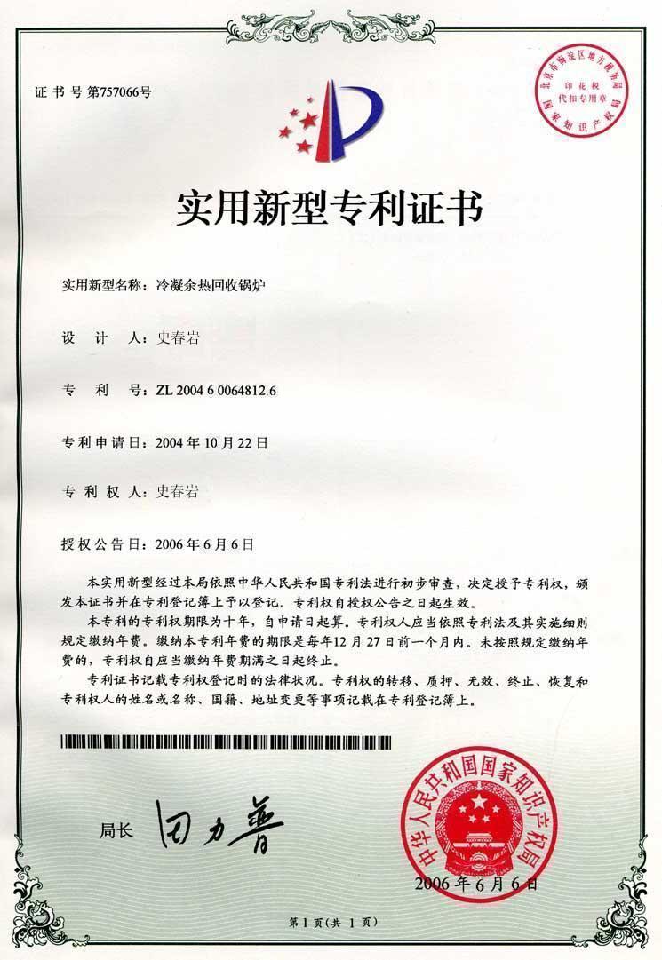 冷凝锅炉专利证书