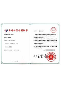 电热锅炉专利证书